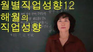 사주명리학 [월별직업성향12 해월의직업성향] 서울사주이모
