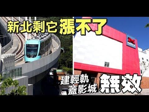 【房價十年調查3】新北獨它漲不了 建輕軌蓋影城嘸效 | 台灣蘋果日報