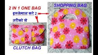 EASY ...2 IN ONE BAG - एक BAG इस्तेमाल करें 2 तरीको से - SHOPPING BAG CUM CLUTCH BAG - LUNCH BAG