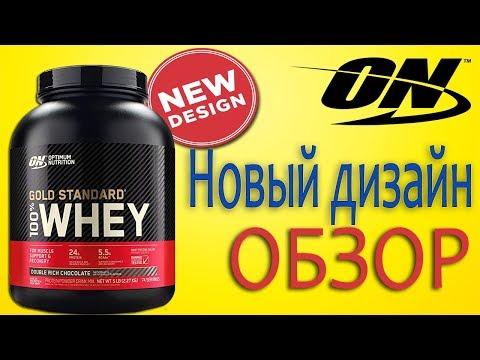 Whey Gold Standard USA New Design - Новый дизайн Протеин Голд