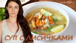 Грибной суп с лисичками. Добрые вегетарианские рецепты