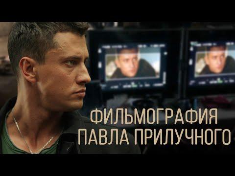 Фильмография Павла Прилучного (2019)