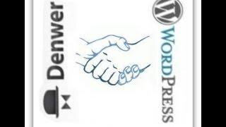Урок 3. Установка WordPress на Денвер