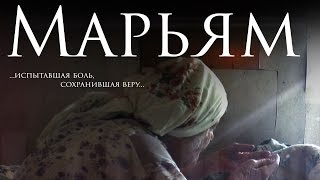 "Док. фильм ""Марьям"" (THE MARIAM)"