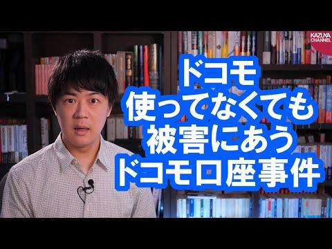 2020/09/10 ドコモ口座事件ヤバすぎ…