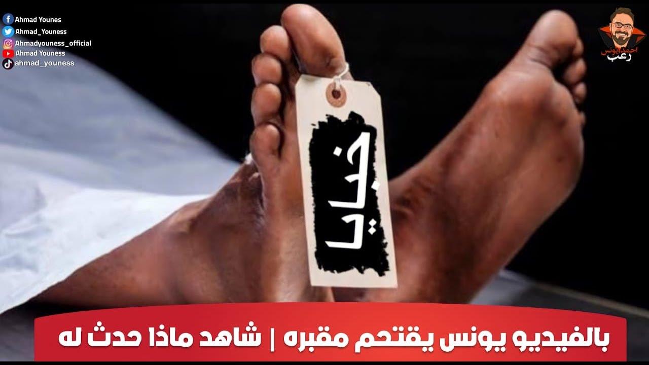 أحمد يونس يقتحم المقبره شاهد ماذا حدث له 😱في رعب خبايا 7
