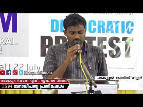 Demoratic Protest | ജനാതിപത്യ പ്രതിഷേധം | അബ്ദുൽ അസീസ് മാസ്റ്റർ | ISM Kottakkal