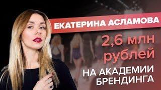 История успеха резидента ACCEL Екатерины Асламовой.