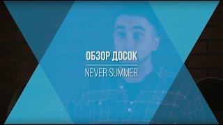 Сноуборды Never Summer. Видео обзор.