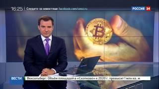 Шок! Россия 24 пиарит Bitcoin cash. Прогноз роста до 1000 $
