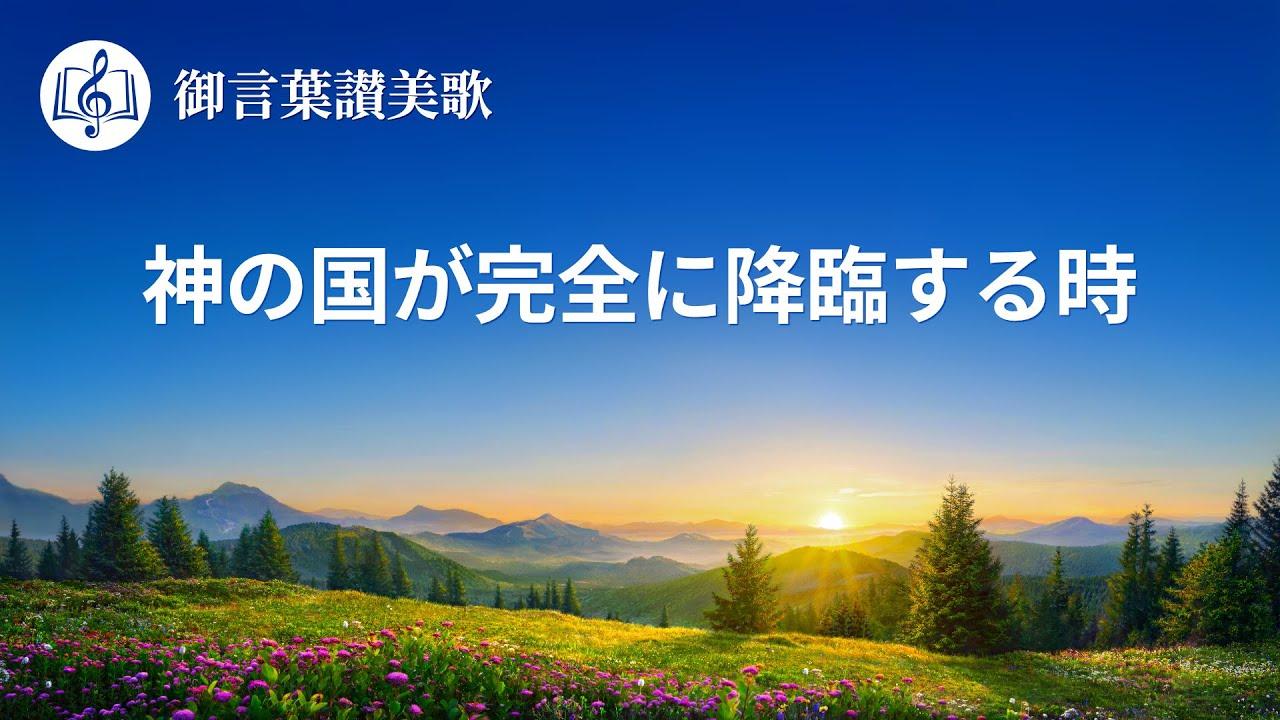 Japanese christian song「神の国が完全に降臨する時」Lyrics