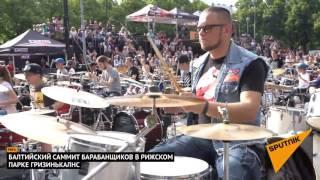 300 барабанщиков одновременно сыграли в Риге