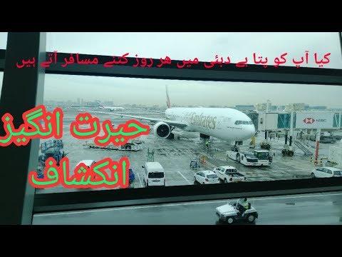 Taravling Dubai To Sialkot Emirates Airlines. Dubai Airport Ki Full Video