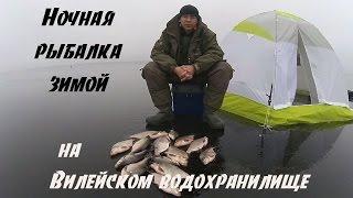 Ночная рыбалка зимой. Вилейское водохранилище. 14-15.12.2014 г.