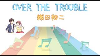【JPOP】OVER THE TROUBLE/織田裕二 (Instrumental/カラオケ)