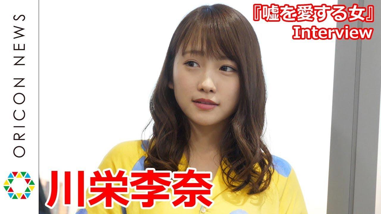川栄 李奈