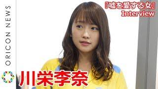 旬の若手女優として存在感を発揮している川栄李奈。AKB48卒業後、女優に...