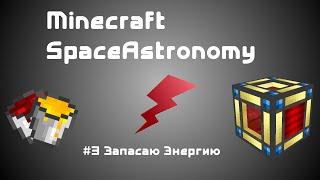 Minecraft с Модами - Space Astronomy #3 - Запасаю энергию