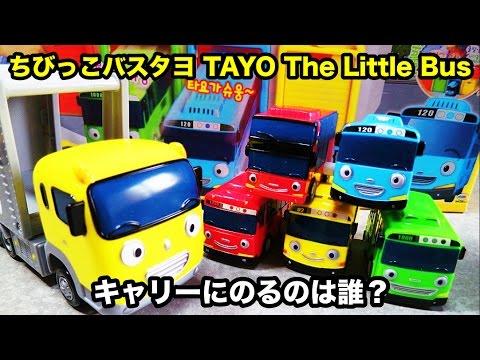 ちびっこバス・タヨ