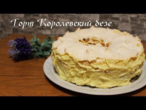 Торт королевский безе. Очень вкусный и простой в приготовлении торт!