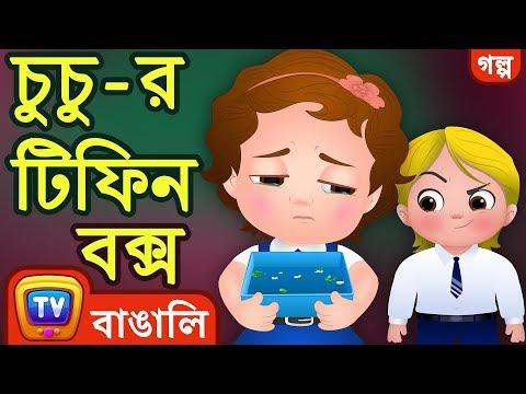 চুচু-র টিফিন বক্স  (ChuChu's Lunch Box) - Bangla Cartoon - ChuChuTV Bengali Moral Stories