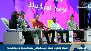 اختتام فعاليات منتدى مسك العالمي بمشاركة عدد من رواد الأعمال