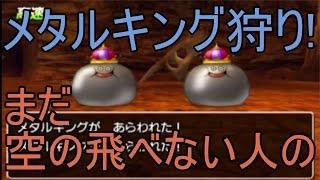 【ドラクエ8】 #57ゆっくり実況 「おまけ・メタルキングでレベル上げ!(竜骨の迷宮)」 (リメイク/3DS)