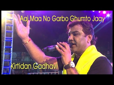 Aaj Mano Garbo Ghumto Jay | Kirtidan Gadhvi