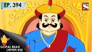 Gopal Bhar (Bangla) - গোপাল ভার (Bengali) - Gopaler Elish Kando - Ep 394 - 23rd Apr, 2017