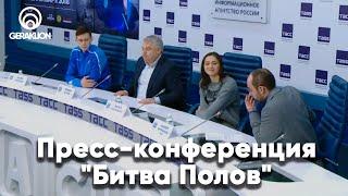 """Пресс-конференция """"Битва Полов"""""""
