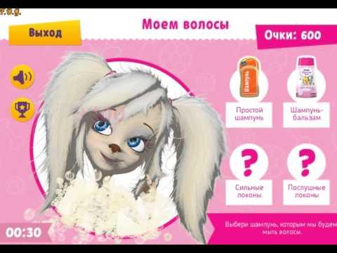 Барбоскины: модный макияж Розы - прохождение игры