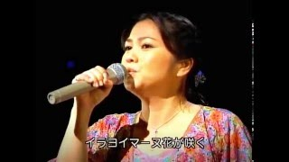 『イラヨイ月夜浜』 ☆ 夏川りみ Rimi Natsukawa ☆ アコースティクギター...