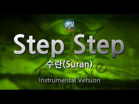 [짱가라오케/원키/MR] 수란(Suran)-Step Step [ZZang KARAOKE]