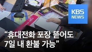 """[친절한 경제] """"휴대전화 포장 뜯어도 구입 7일 내 환불 가능"""" / KBS뉴스(News)"""