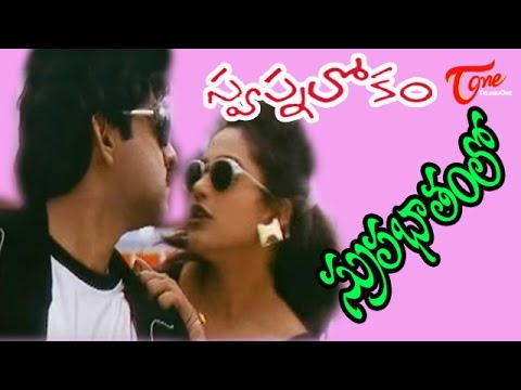 Swapnalokam Songs -  Suprabhatamlo - Raasi - Jagapathi Babu