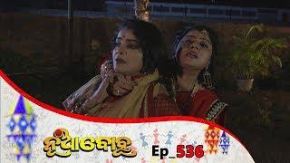 Nua Bohu | Full Ep 536 | 2nd Apr 2019 | Odia Serial – TarangTV