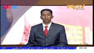 Arabic Evening News for January 23, 2020 - ERi-TV, Eritrea