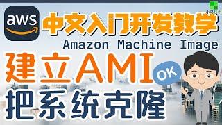 AWS 中文入门开发教学 - 建立AMI - 把自己的系统克隆 - Amazon Machine Image p.16【1级会员】