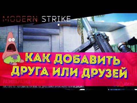 КАК ДОБАВИТЬ ДРУГА ИЛИ ДРУЗЕЙ В Modern Strike Online ЛЕГКО И ПРОСТО