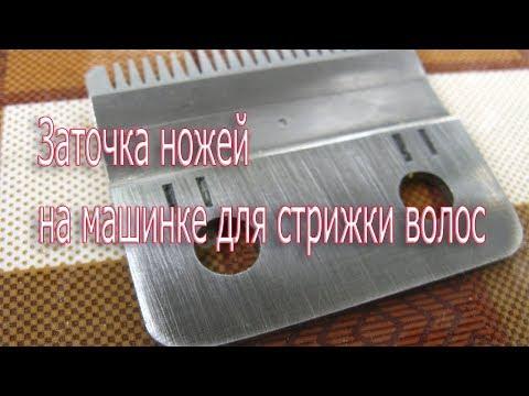 0 - Як налаштувати машинку для стрижки волосся?