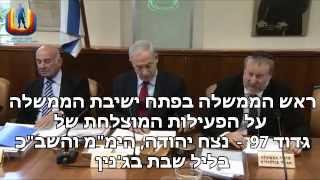 ראש הממשלה משבח את פעילות גדוד נצח יהודה