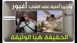 بلال المغربي أغنية الحقيقة هي الوثيقة حصريآ
