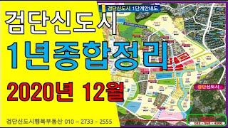 검단신도시2020년종합정리 - 2020년 12월