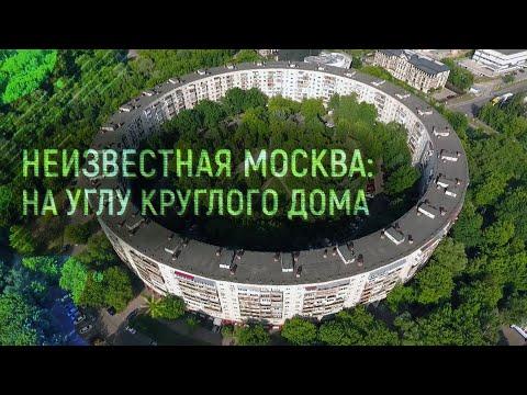 Смотреть Неизвестная Москва: на углу круглого дома онлайн