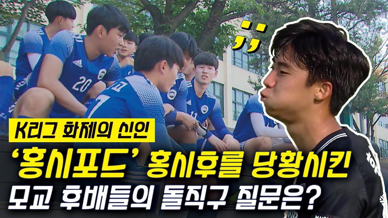 K리그 화제의 신인 '홍시포드' 홍시후, 모교인 상문고에 가다!