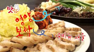 맛TV - 애비뉴서울의 '영양보쌈'