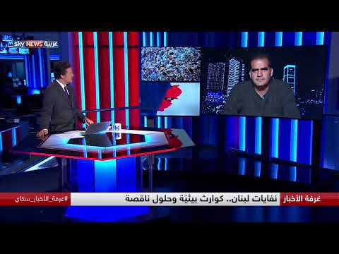 نفايات لبنان.. كوارث بيئيّة وحلول ناقصة