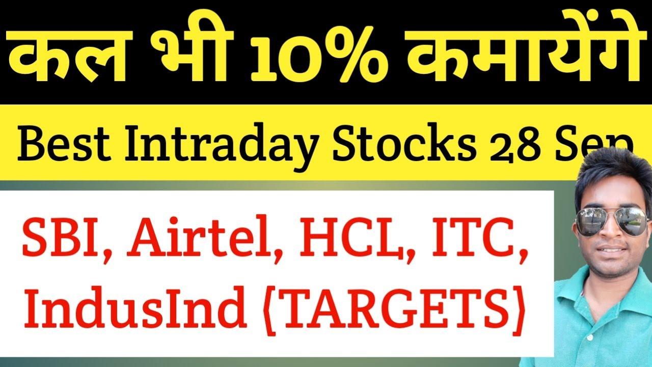 intraday stocks for tomorrow 28 sep | sbi, itc, hcl tech, bharti airtel stock/share news & target