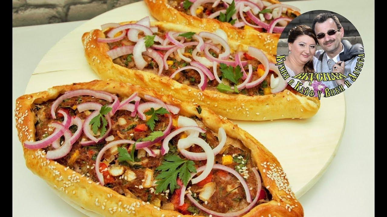 Лодочка-Пирог  (ПИДЕ) в духовке  Турецкая кухня.  На ужин или на завтрак.  Кухня в кайф.