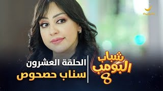 مسلسل شباب البومب 8 - الحلقة العشرون